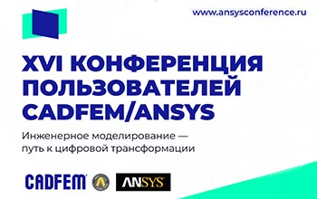 XVI Конференция пользователей CADFEM/ANSYS в Москве: Инженерное моделирование — путь к цифровой трансформации