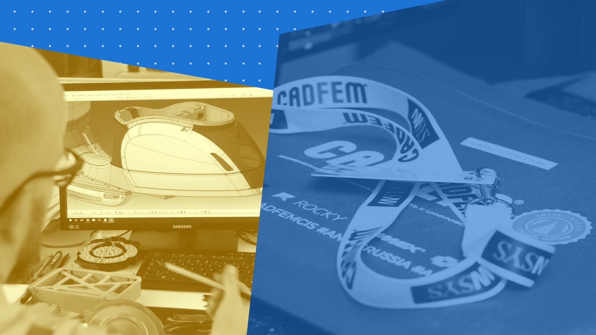 Опубликованы программа и расписание демо-зоны XVII Международной онлайн-конференции CADFEM/Ansys