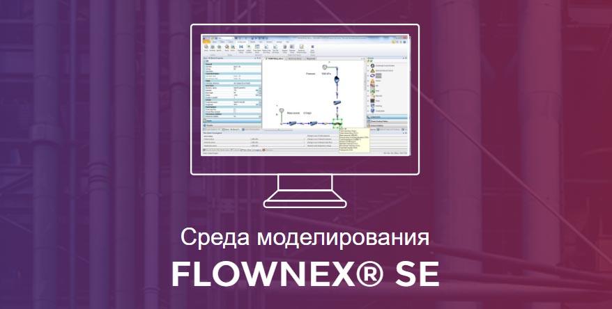 FLOWNEX® SE 2019 — доступна новая версия