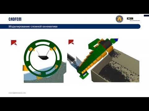 Практические аспекты применения Rocky DEM для моделирования оборудования горной промышленности
