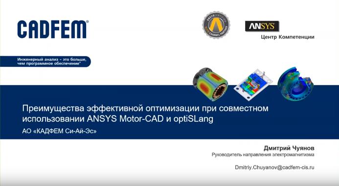 Преимущества эффективной оптимизации при совместном использовании ANSYS Motor CAD и optiSLang