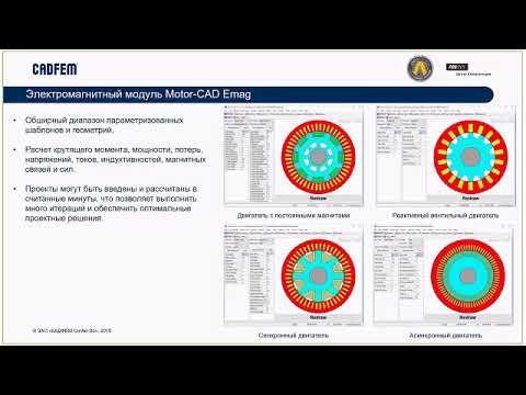 Вебинар CADFEM 20.02.2019 — Motor-CAD, обзор расчетных возможностей