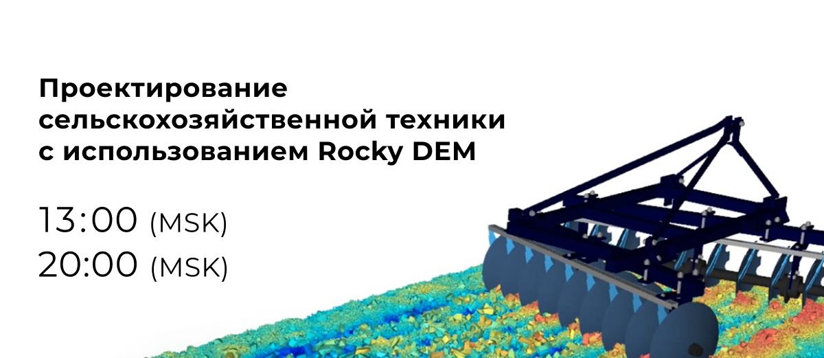 Приглашаем на вебинар «Проектирование сельскохозяйственной техники с использованием Rocky DEM»