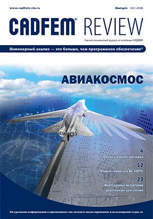 Новый выпуск журнала CADFEM REVIEW